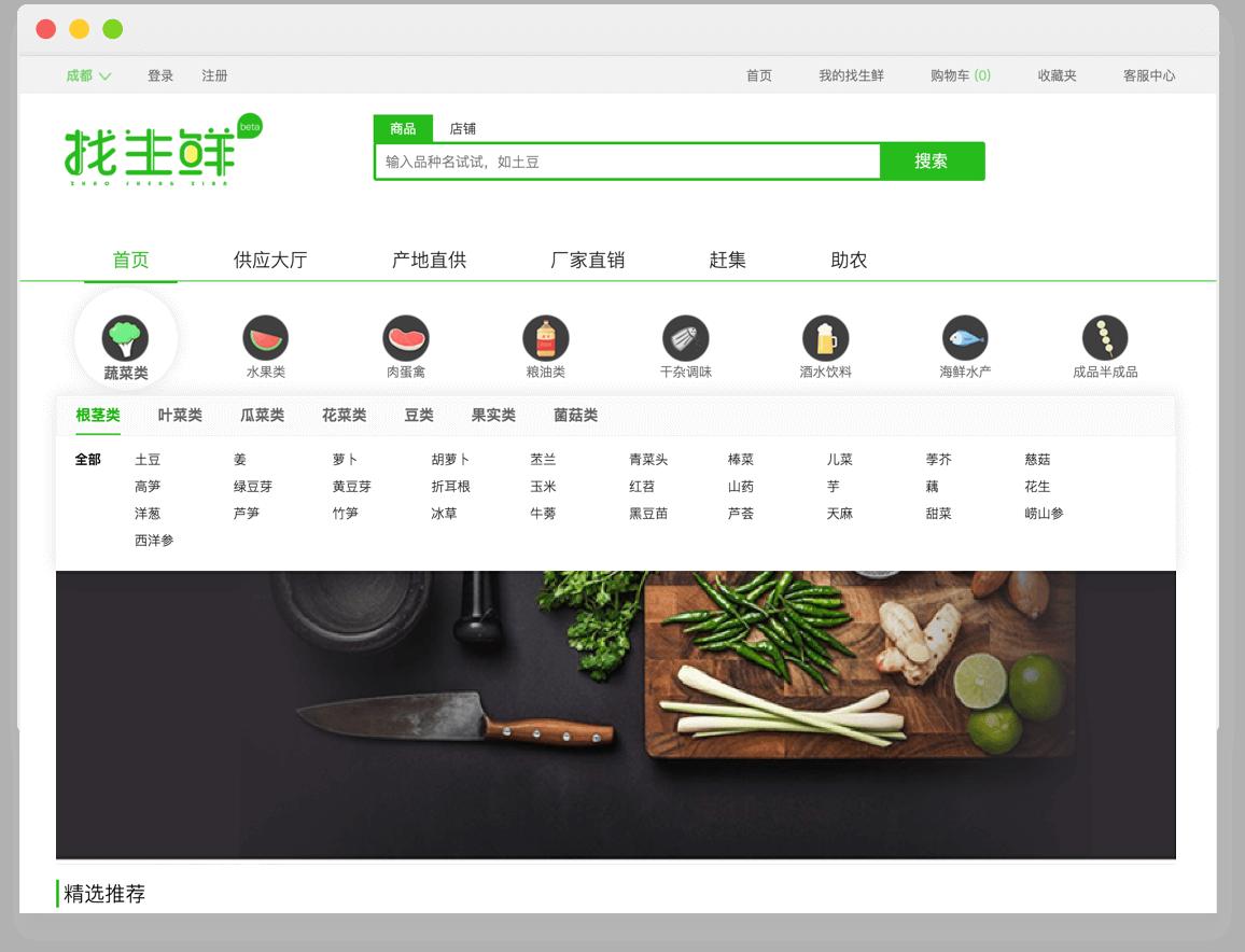 源本找生鲜:生鲜网络销售平台